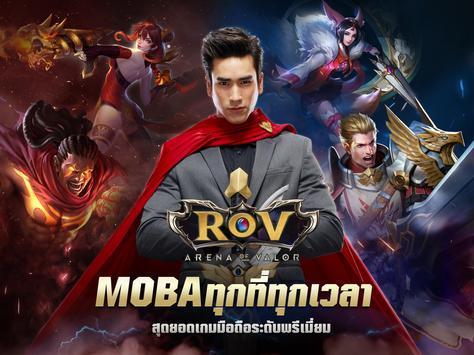 Garena RoV: Mobile MOBA 截图 5