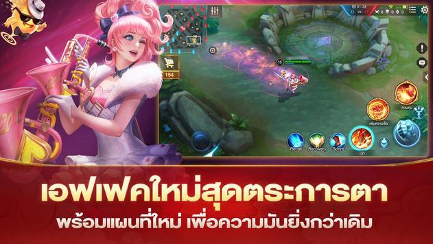 Garena RoV: Mobile MOBA スクリーンショット 6