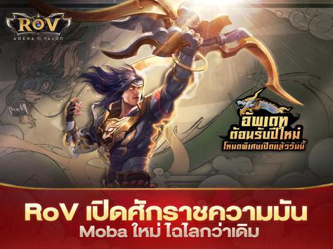 Garena RoV: Mobile MOBA スクリーンショット 8