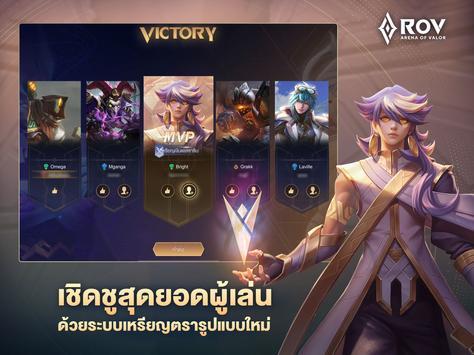 Garena RoV: RoV City screenshot 9