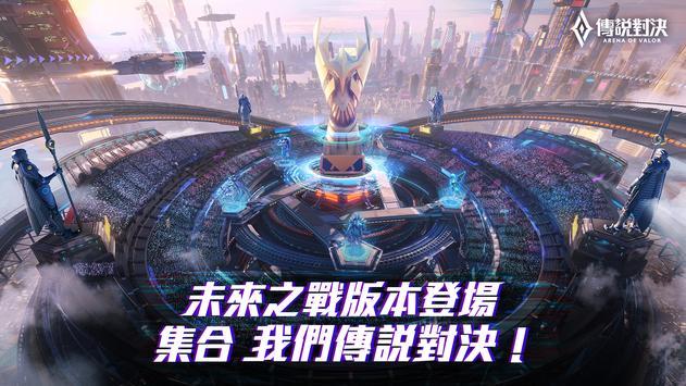 Garena 傳說對決:未來之戰版本 bài đăng