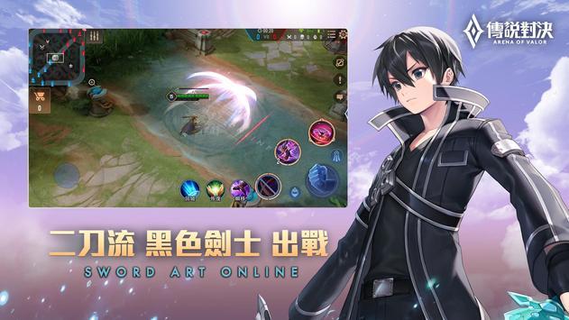 Garena 傳說對決:刀劍神域合作始動 ảnh chụp màn hình 1