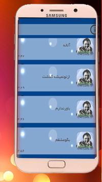 آهنگ های شهرام کاشانی screenshot 2