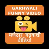 Garhwali Funny Video-Uttrakhandi Funny Video icon