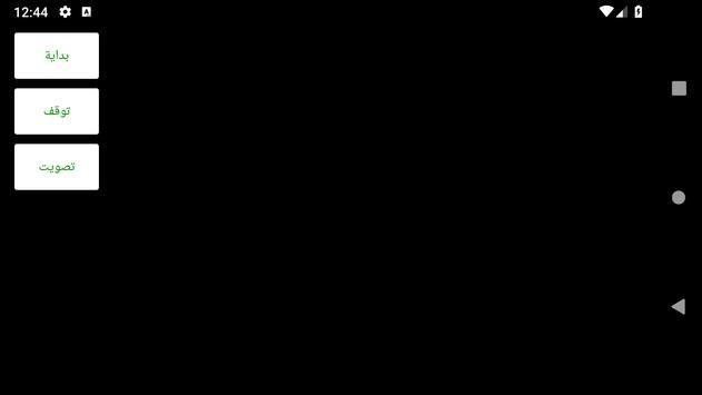 أسوما وشيكامارو الكرتون دون صافي 2019 screenshot 2
