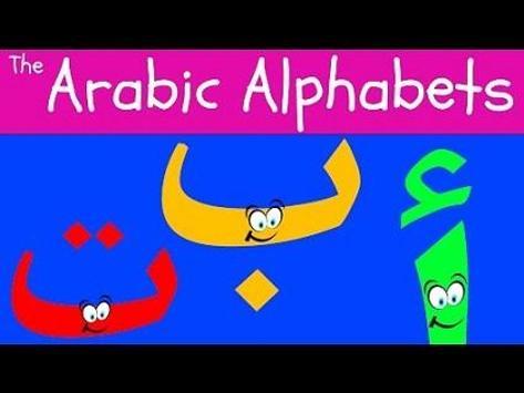 تعليم الحروف للاطفال فيديو بدون انترنت poster