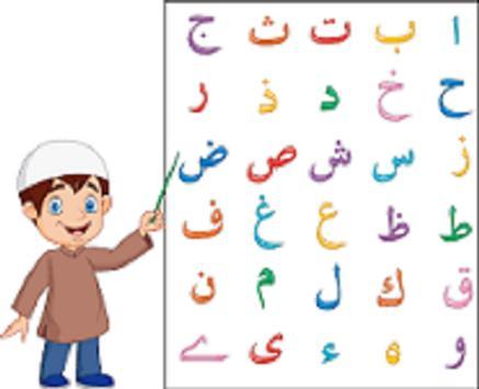تعليم الحروف للاطفال فيديو بدون انترنت screenshot 2