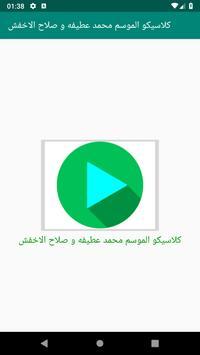 محمد عطفة وصلاح الأخرش 2019 بدون نت poster