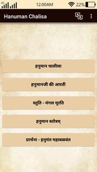 Hanuman Chalisa : Hanuman Chalisa All In One poster