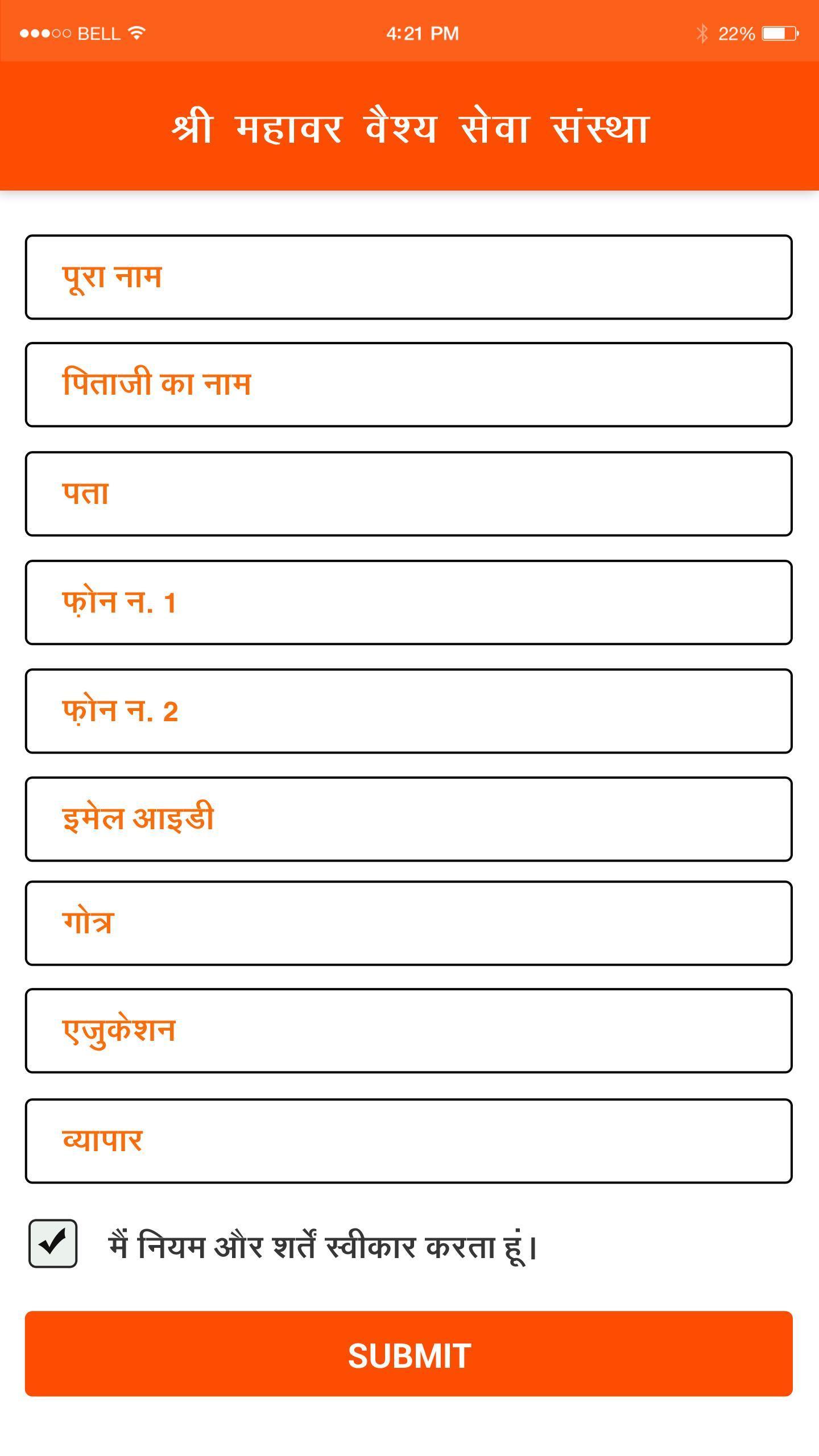 Mahawar Vaish for Android - APK Download