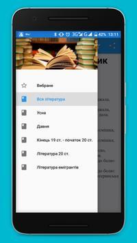 ЗНО 2020. Українська література poster
