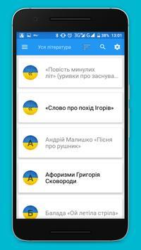 ЗНО 2020. Українська література screenshot 1