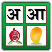 Hindi Alphabet icon