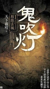 鬼吹灯合集 poster