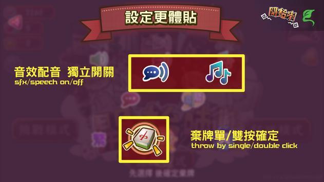 開枱喇 港式麻雀任你玩 - Let's Mahjong imagem de tela 4