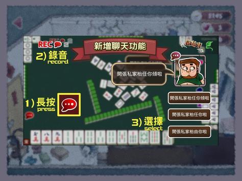 開枱喇 港式麻雀任你玩 - Let's Mahjong imagem de tela 10