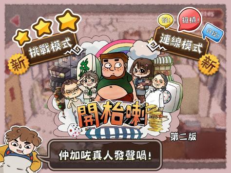 開枱喇 港式麻雀任你玩 - Let's Mahjong imagem de tela 13