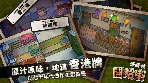 開枱喇 港式麻雀任你玩 - Let's Mahjong imagem de tela 1