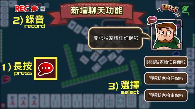 開枱喇 港式麻雀任你玩 - Let's Mahjong imagem de tela 2