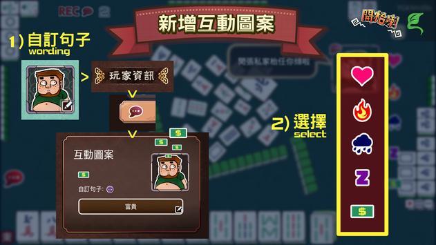 開枱喇 港式麻雀任你玩 - Let's Mahjong imagem de tela 3
