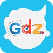 ГДЗ: мой решебник иконка