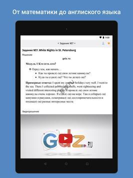 ГДЗ: мой решебник скриншот 5