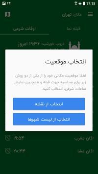 قبله نما screenshot 4