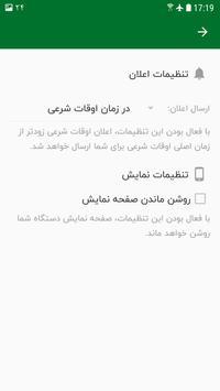 قبله نما screenshot 5