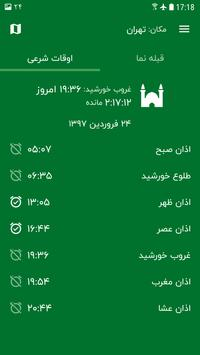 قبله نما screenshot 2