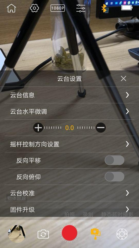 3 Axis Gimbal for Android - APK Download