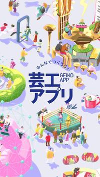 芸工アプリ poster