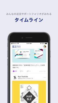 芸工アプリ screenshot 1