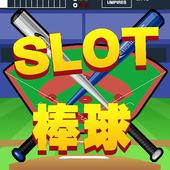 Slot棒球 icon