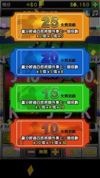 Slot棒球 screenshot 2