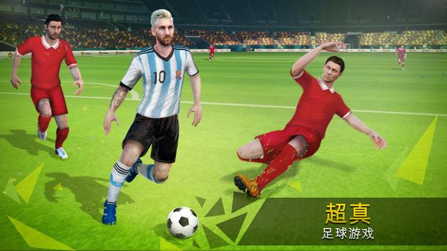 Soccer Star 截圖 3