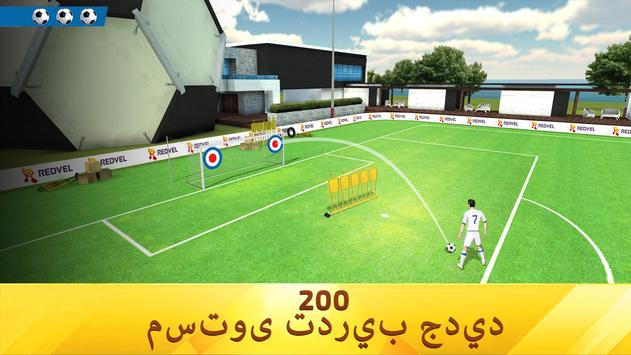 Soccer Star 2021 Top Leagues: العاب كوره تصوير الشاشة 14
