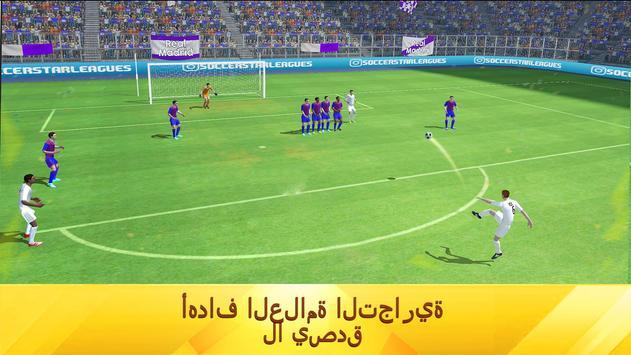 Soccer Star 2021 Top Leagues: العاب كوره تصوير الشاشة 11