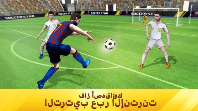 Soccer Star 2021 Top Leagues: العاب كوره تصوير الشاشة 13
