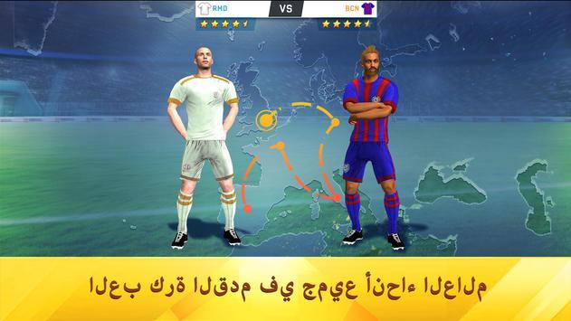 Soccer Star 2021 Top Leagues: العاب كوره تصوير الشاشة 2