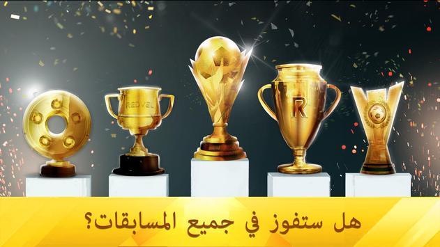 Soccer Star 2021 Top Leagues: العاب كوره تصوير الشاشة 5
