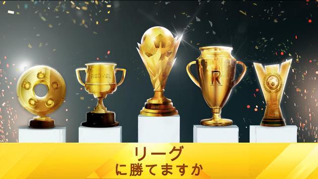 Soccer Star 2021 Top Leagues:  サッカー プレミアリーグ  jリーグ スクリーンショット 10