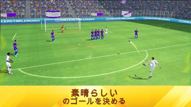 Soccer Star 2021 Top Leagues:  サッカー プレミアリーグ  jリーグ スクリーンショット 1