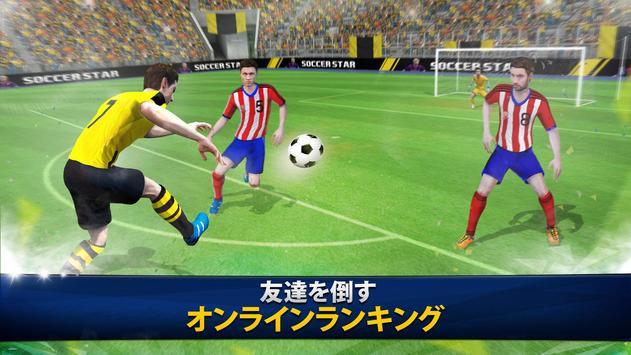 Soccer Star 2019 Top Leagues:  サッカー プレミアリーグ  jリーグ スクリーンショット 3