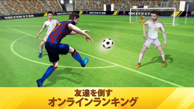 Soccer Star 2021 Top Leagues:  サッカー プレミアリーグ  jリーグ スクリーンショット 3