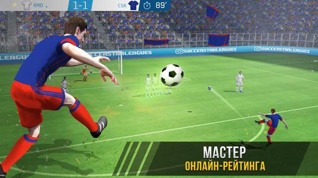 Soccer Star 2019 Top Leagues: футбольная игра скриншот 14