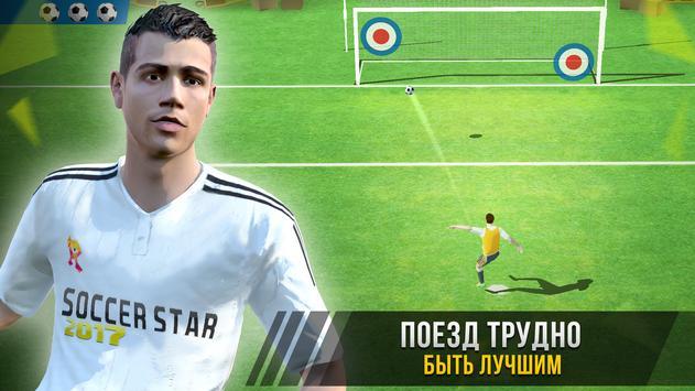 Soccer Star 2019 Top Leagues: футбольная игра скриншот 1