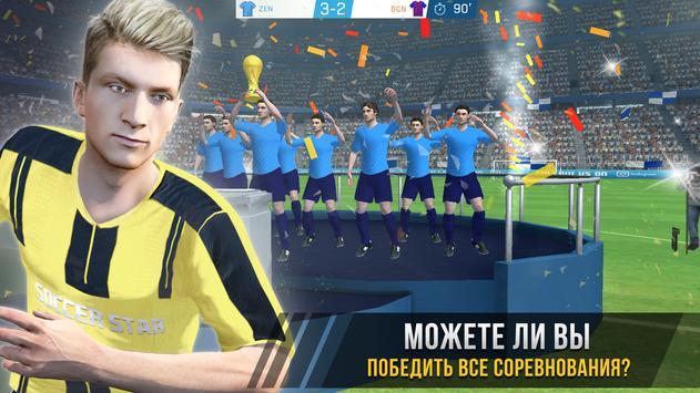 Soccer Star 2019 Top Leagues: футбольная игра скриншот 3