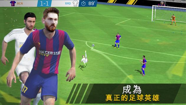 Soccer Star 2019 Top Leagues: 台灣 英超 - 足球 球賽 截圖 12