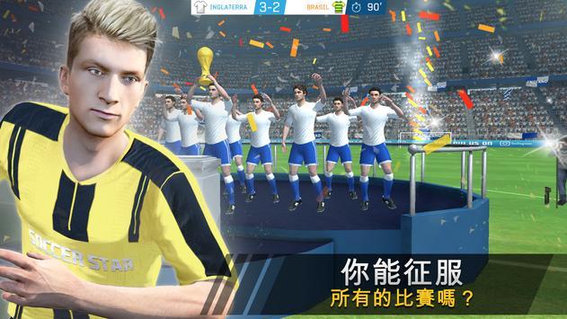 Soccer Star 2019 Top Leagues: 台灣 英超 - 足球 球賽 截圖 3