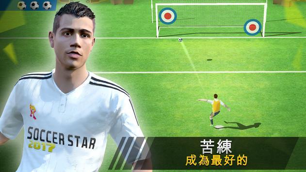 Soccer Star 2019 Top Leagues: 台灣 英超 - 足球 球賽 截圖 7